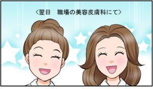 <翌日 職場の美容皮膚科にて>